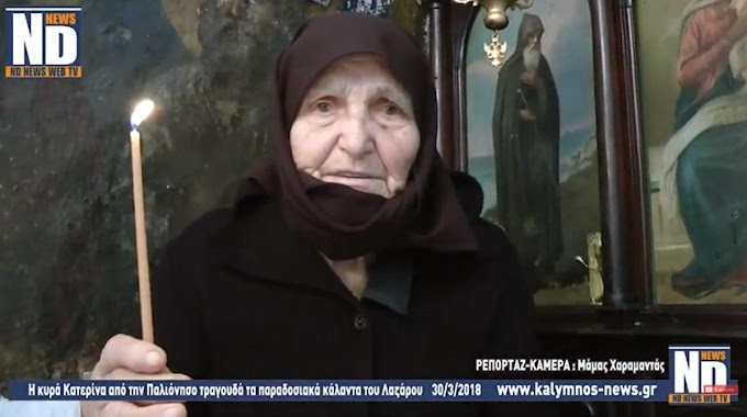 ΚΑΛΥΜΝΟΣ: Η 89χρονη κυρά Κατερίνα από την Παλιόνησο τραγουδά τα παραδοσιακά κάλαντα του Λαζάρου. (video)