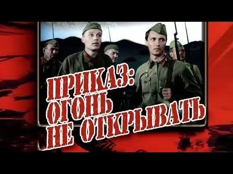 Приказ огонь не открывать 1981 - фильм о войне - полный фильм