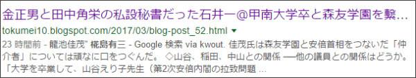 https://www.google.co.jp/#tbs=qdr:m&q=site:%2F%2Ftokumei10.blogspot.com+%E6%A4%9B%E5%B3%B6%E6%9C%89%E4%B8%89&*
