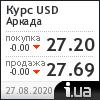 Аркада курс доллара