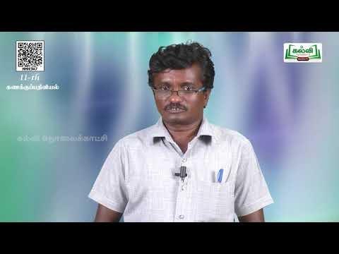 11th Accountancy பகுதி 2 | தனி வணிகரின் இறுதி கணக்கு அலகு 12 Kalvi TV