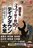 相手を3秒で倒す技50! テイクダウン大全 (DVD付) (BUDO‐RA BOOKS)