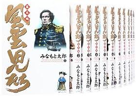 風雲児たち 幕末編 コミック 1-20巻 セット