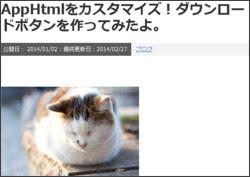 http://yutasano.com/2014/01/02/apphtml/