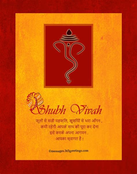 Wedding Card Matter in Hindi   365greetings.com