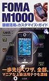 FOMA M1000徹底活用&カスタマイズ・ガイド