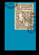 Альтернативная карта России и Европы по «Теллурии» Сорокина. Изображение № 5.