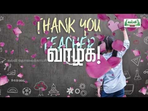 Teachers Day Song Kalvi TV
