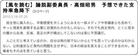http://sankei.jp.msn.com/politics/situation/100518/stt1005180727001-n2.htm