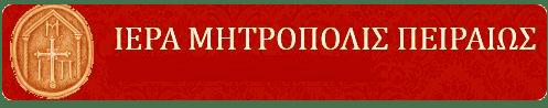 Μητροπολίτης Πειραιώς κ. Σερφαφείμ - Η αποκρυπτομένη αλήθεια για το