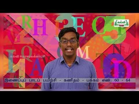 4th Maths Bridge Course கால வரிசை & ஒரு வருடத்தில் காலசுழற்சி நிகழ்வுகள் நாள் 5&6 Kalvi TV