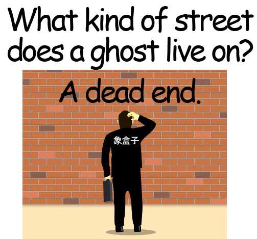 dead end 死路 死胡同