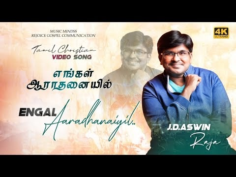 Song : Engal Aarathanayil  :: Album : Naan Paaduvaen   :: Lyrics : J.D.Aswin Raja :: Tamil Christian Song Lyrics