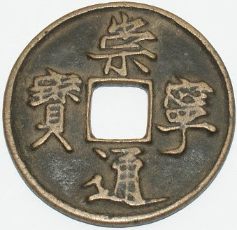 File:Chong Ning Tongbao 1.JPG