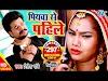 Piyawa Se Pahile Song, Superhit Bhojpuri Hit Song Ritesh Pandey