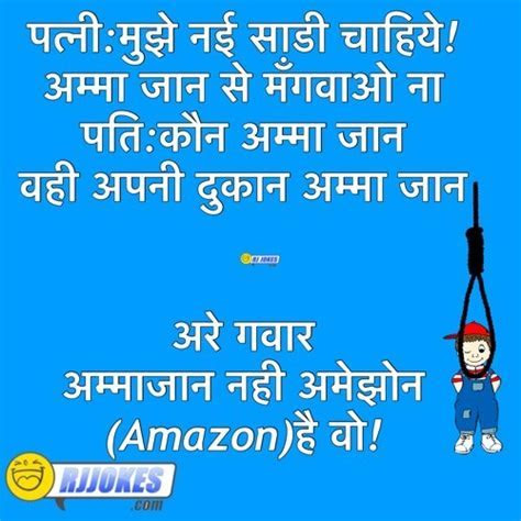 Best Hindi Jokes in Pictures   Images   WhatsApp Text