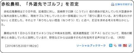 http://www.nikkansports.com/general/news/f-gn-tp3-20100520-631863.html