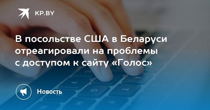 В посольстве США в Беларуси отреагировали на проблемы с доступом к сайту «Голос»