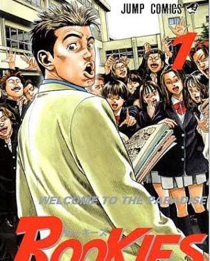 Rookies Manga Review
