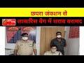 Aaptak.net:छपरा जंक्शन से लावारिस बैग में शराब बरामद/wine/Chapra junction/GRP POLICE/RAIL POLICE'