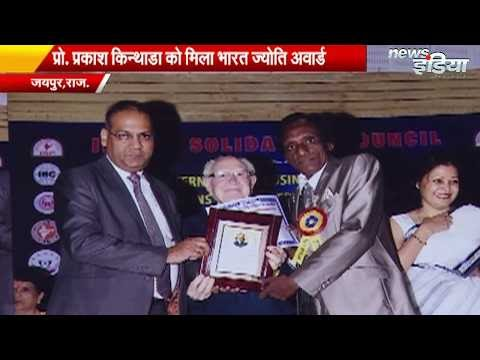 Nims University Prof Prakash MMS Kinthada | Bharat Jyoti Award