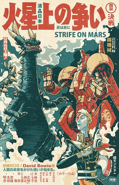 strife_on_mars_b