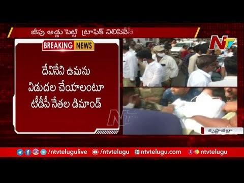 NTV: TDP Activists Protest against to Devineni Uma Arrest in Vijayawada (Video)