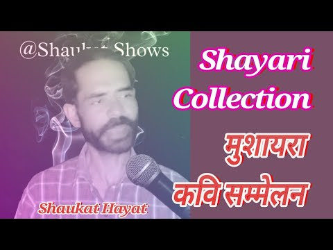 शानदार शायरी कलेक्शन / Shayari Collection / कवि सम्मेलन
