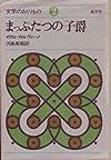 まっぷたつの子爵 (1971年) (文学のおくりもの〈2〉)
