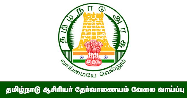 TN TRB Recruitment - 97 Block Educational Officer Posts