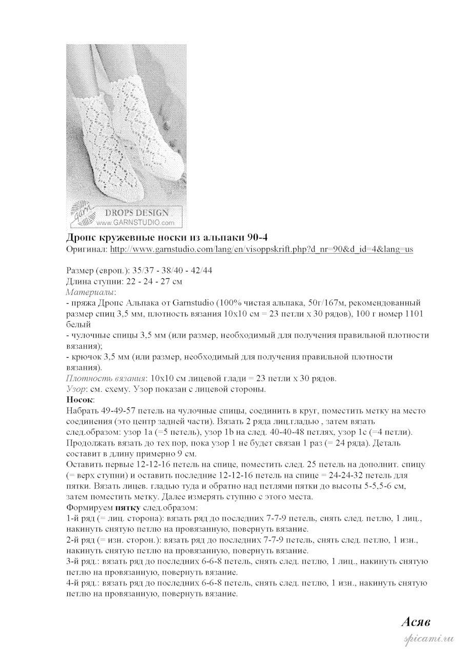 http://spicami.ru/wp-content/uploads/2011/07/46.jpeg