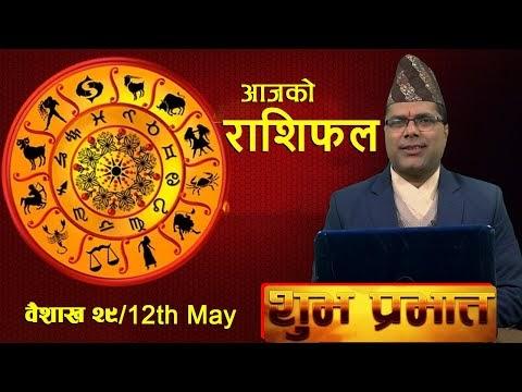 SHUBHA PRABHAT | आज वैशाख २९ गतेको राशिफल, मंगल वचन र प्रवचन | BM HD TV