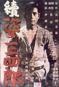 Judo Saga II