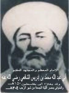 Foto Imam al-Syafi'i, sumber: koleksi pribadi
