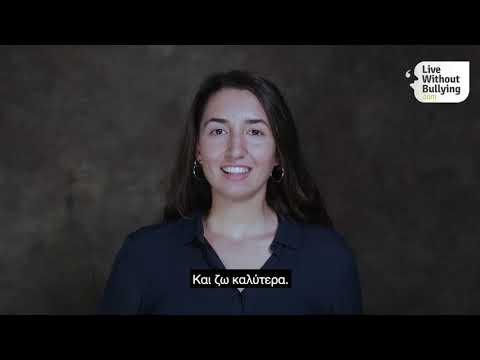 Ζήσε Χωρίς Εκφοβισμό (video). Πανελλήνια Ημέρα κατά της Σχολικής Βίας και του Εκφοβισμού, Σάββατο 6 Μαρτίου 2021