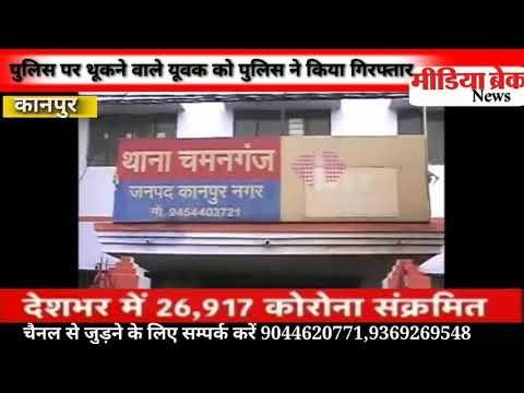 """""""पुलिस पर थूकने वाले यूवक को कानपुर पुलिस ने किया गिरफ्तार"""""""