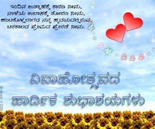 What are the best wedding invitation wordings in Kannada