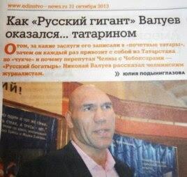 """""""Единство"""" газеты"""