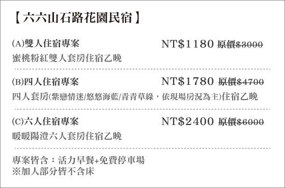 六六山石路花園民宿/台東市/台東民宿
