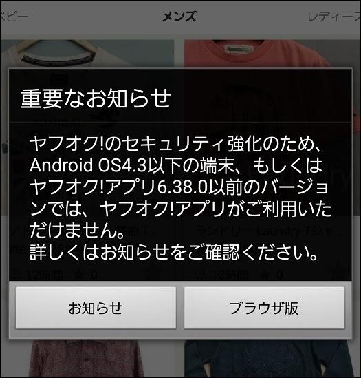 a00034_ヤフオクアプリ_12