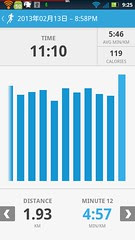 20130213_RunKeeper(Running)