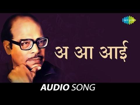 Aa Aa AaAi song download mp3 || A Aa Aaai | अ आ आई | Ek Dhaga Sukhacha | Manna Dey | Ram Kadam | Balrang - Bal Geete