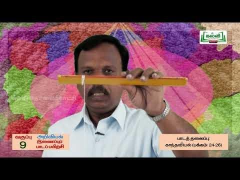 9th Science Bridges நுண்ணுயிரிகள், காந்தவியல் நாள் 3&4  Kalvi TV