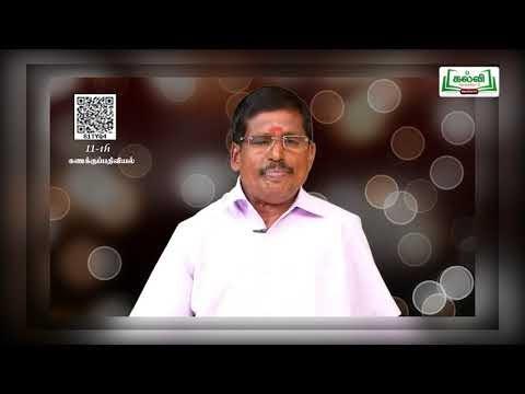 11th Accountancy முதன்மை பதிவேடுகள் ஆதார ஆவணங்கள் அலகு 2 பகுதி 1 Kalvi TV