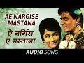 ऐ नर्गिस-ए-मस्ताना बस इतनी शिकायत है – Ae Nargis-e-Mastana (Arzoo)