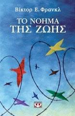 Book-To-Noima-tis-Zois