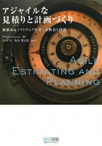 【送料無料】アジャイルな見積りと計画づくり