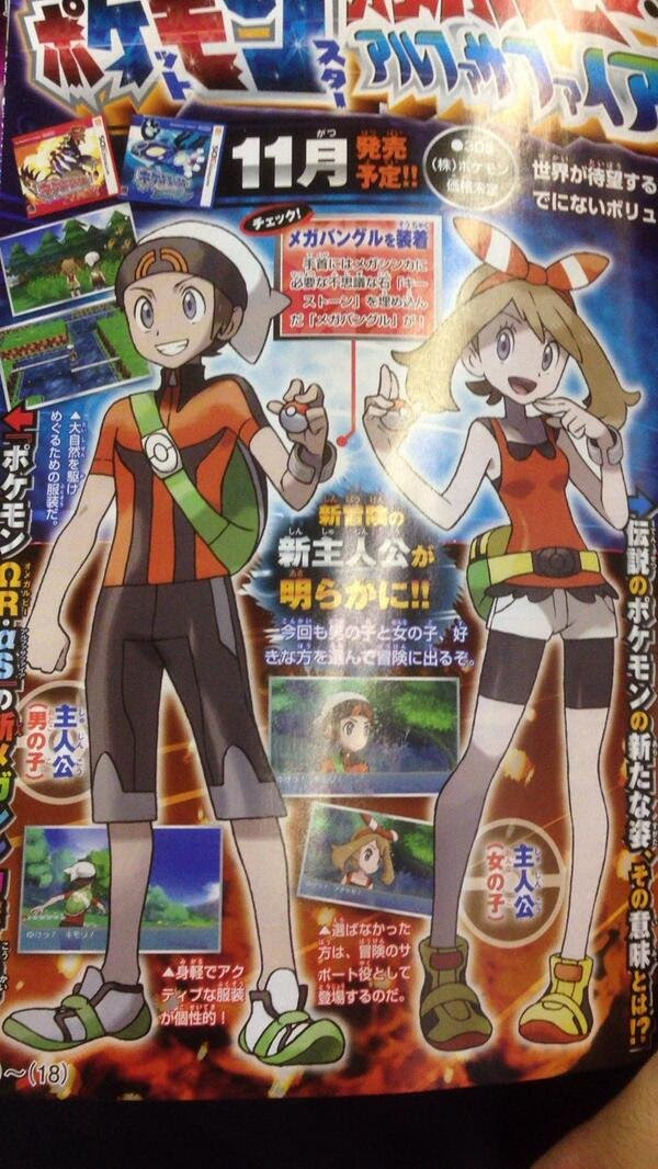 Pokemon Omega Ruby and Alpha Sapphire adds Primeval