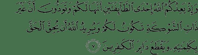http://www.al-quran.asia/2014/04/surat-al-anfaal-ayat-1-75.html