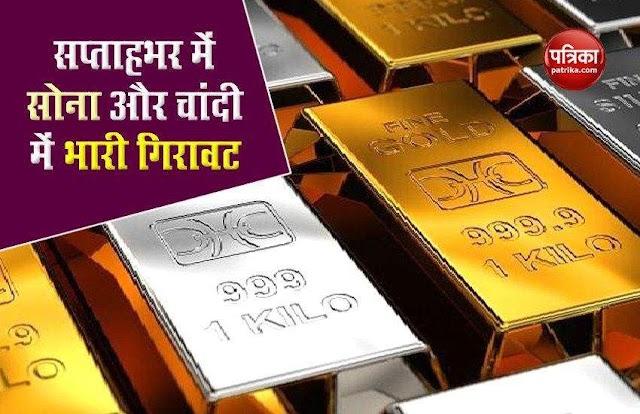 जानिए एक हफ्ते में कितना सस्ता हो गया है सोना, चांदी में आई कितनी गिरावट